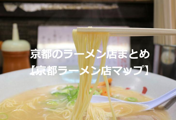 京都のラーメン店まとめ【京都ラーメン店マップ】