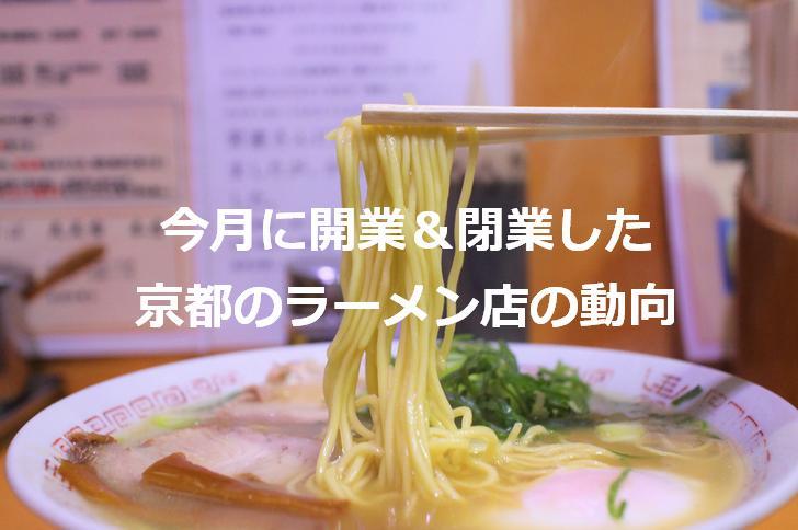 今月に開業&閉業した京都のラーメン店の動向