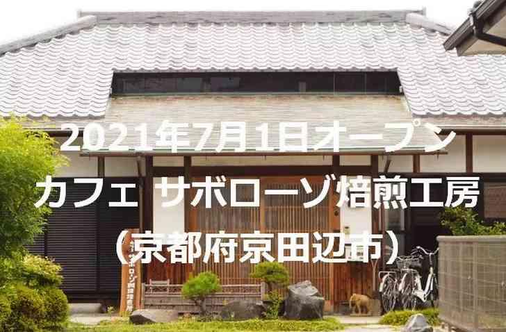 サボローゾ焙煎工房が京都府京田辺市で開業!