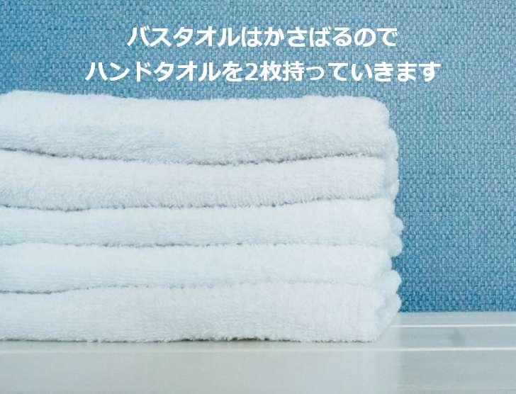 バスタオルは持ち運びが面倒です