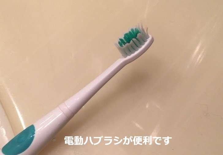 携帯用の電動歯ブラシがあると便利