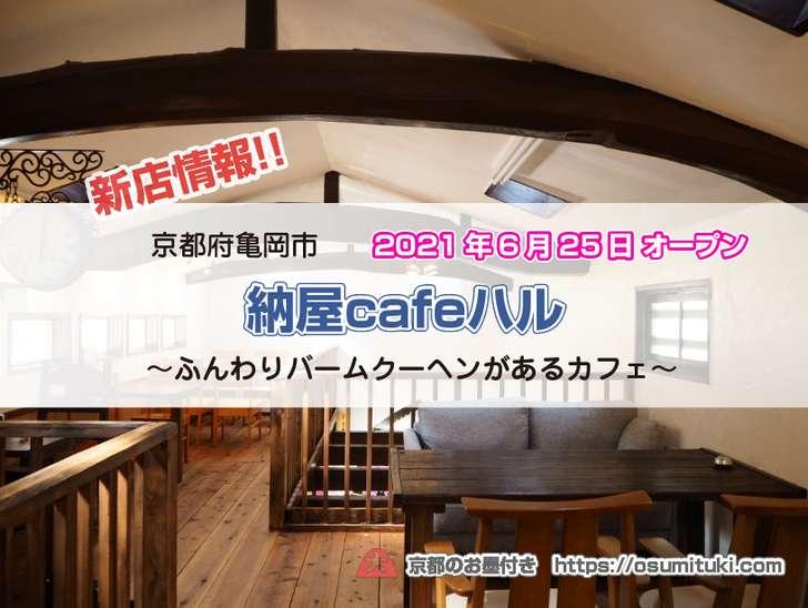 ふわふわバームクーヘンがあるカフェ「納屋cafeハル」が亀岡市で開業!