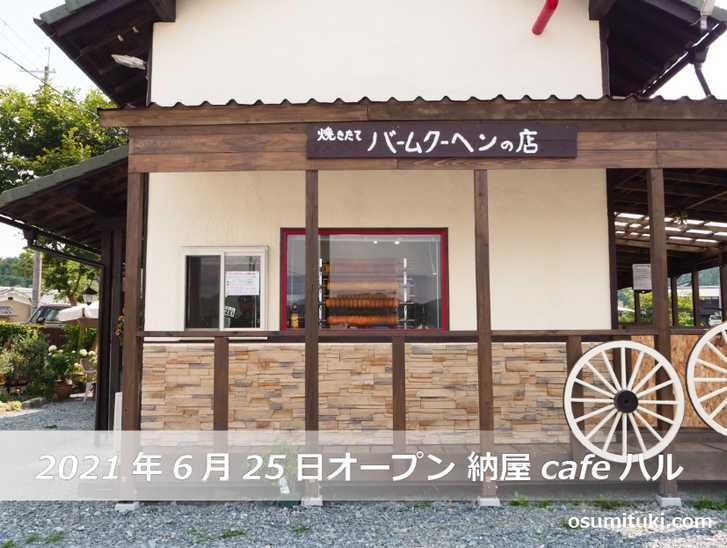 2021年6月25日オープン cafe HA・RU