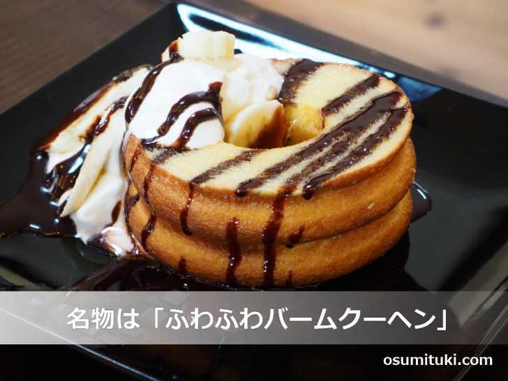 cafe HA・RUの名物は「ふわふわバームクーヘン」