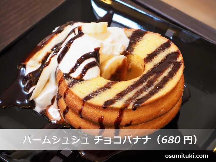 バーム シュ シュ(680円)