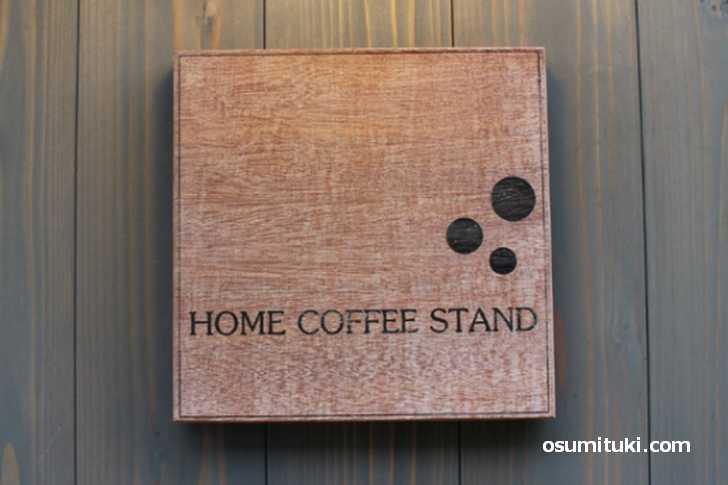 京都の路地奥にあるカフェ「HOME COFFEE STAND」