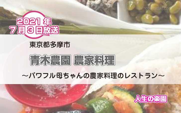 青木農園 農家料理(東京都多摩市)が『人生の楽園』で紹介