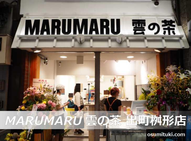 2021年6月27日オープン MARUMARU雲の茶 出町桝形店
