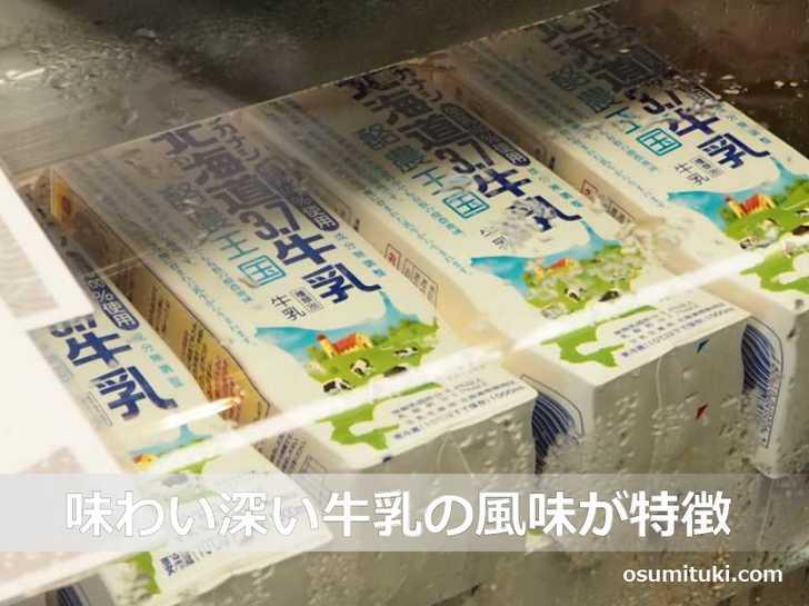 味わい深い牛乳の風味が特徴的です