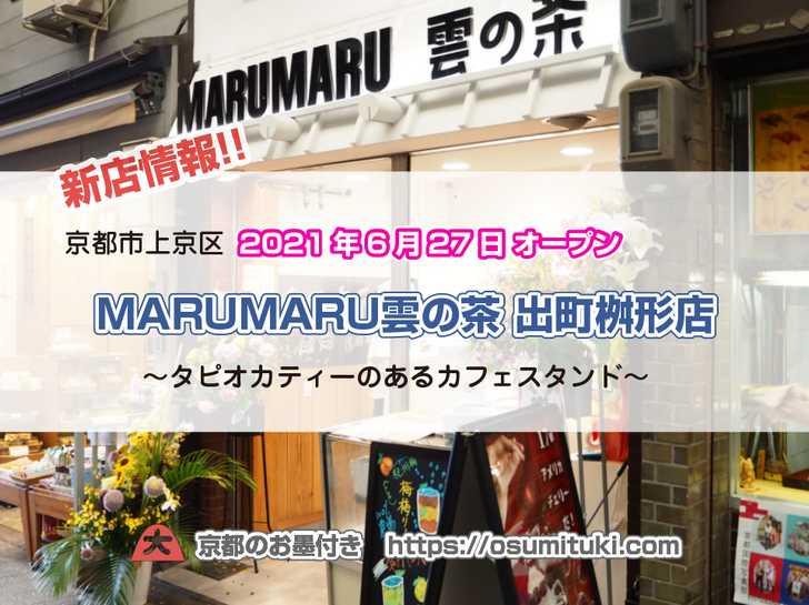 タピオカティーや抹茶ラテがあるカフェスタンドが出町桝形商店街で開業!