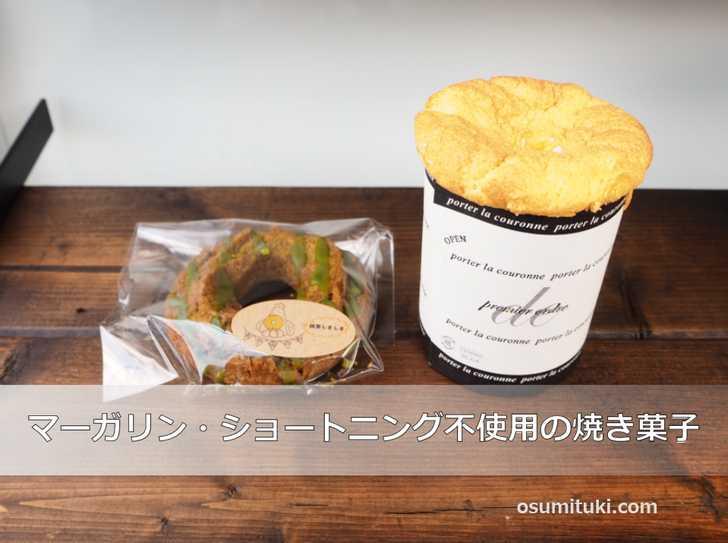 マーガリン・ショートニング不使用の焼き菓子(おや2のわ)