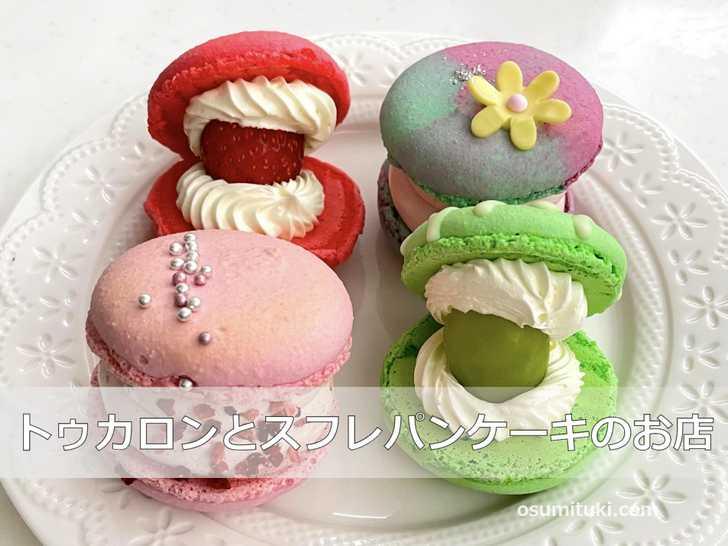 トゥカロンとスフレパンケーキのお店(写真はイメージ)