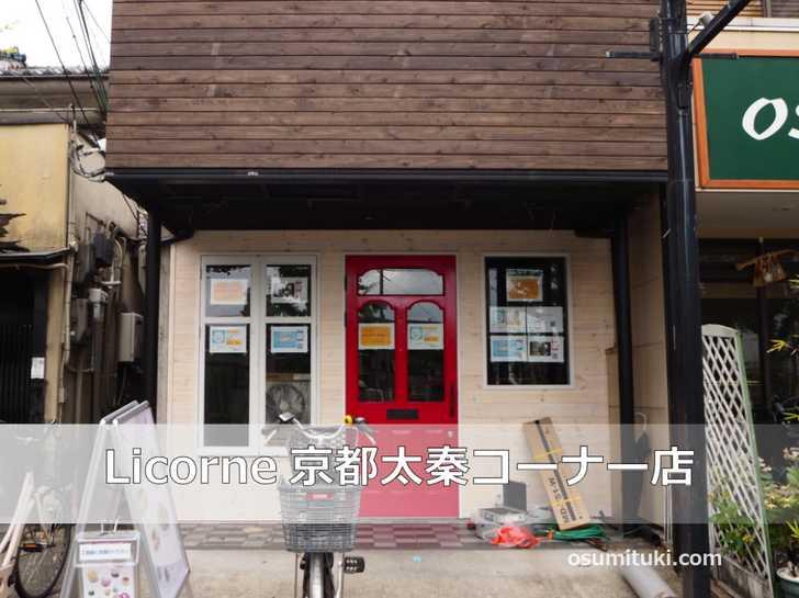 2021年7月21日オープン Licorne(リコルヌ)京都太秦コーナー店