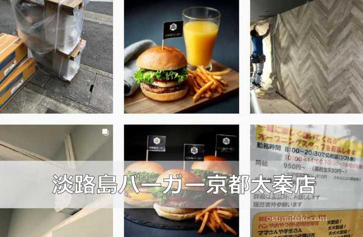 淡路島バーガー京都太秦店(インスタグラム)
