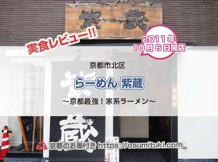 京都最強の家系ラーメン らーめん 紫蔵(京都市北区)
