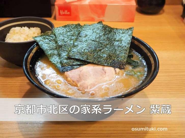 京都市北区の家系ラーメン店「紫蔵」