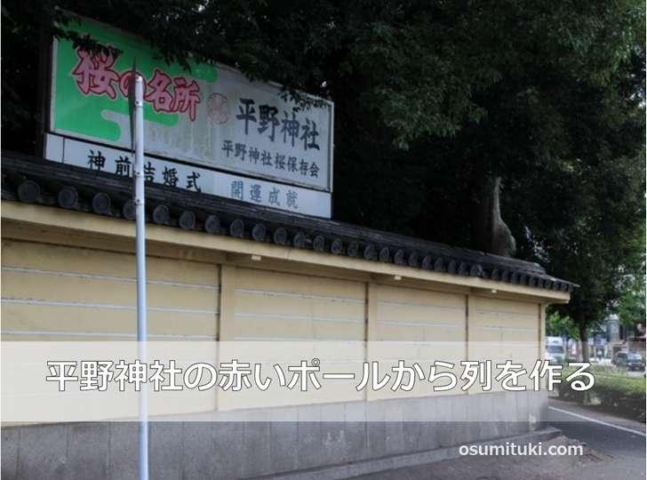最後の列は平野神社の壁にある赤いポールから列を作る