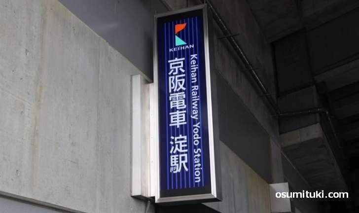 海鮮丼を食べるために京阪「淀駅」へ