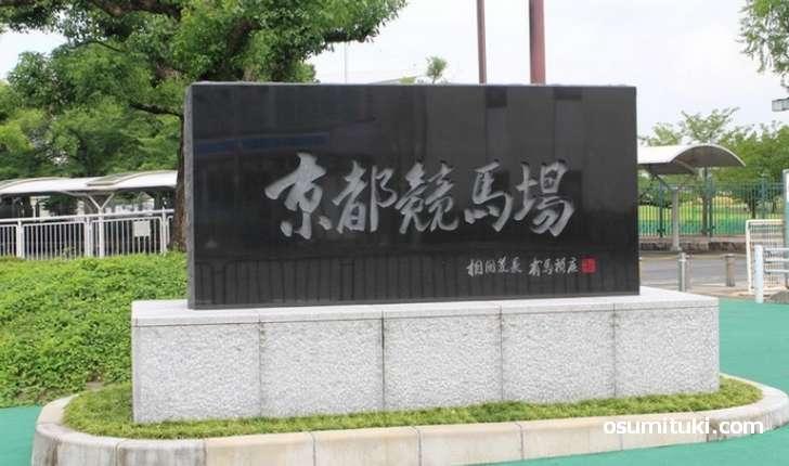 魚楽(ととらく)は京都競馬場のすぐ近くです