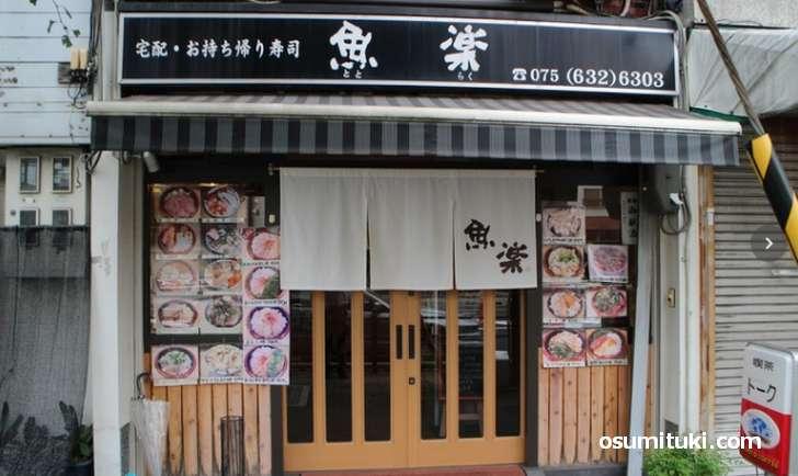 魚楽(ととらく)店舗外観写真