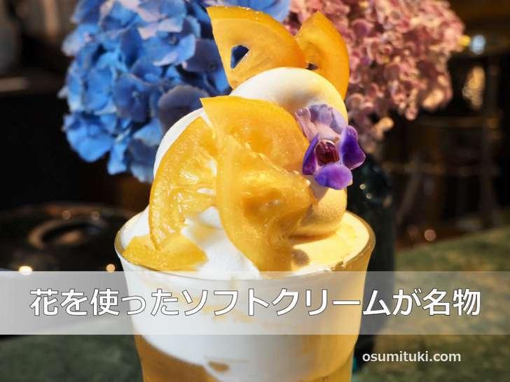 pbpの名物は花を使ったソフトクリーム