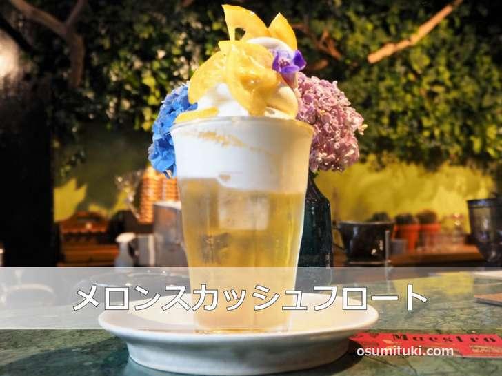 メイプルシロップ漬けのレモンと花が添えられたレモンスカッシュ