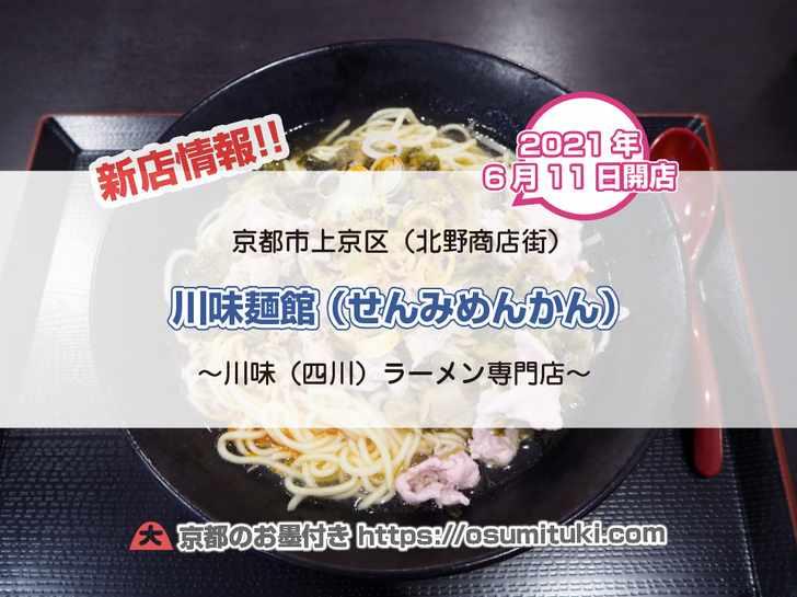 北野商店街(京都市上京区)に四川ラーメン専門店が開業!