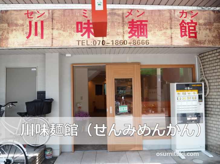 2021年6月11日オープン 川味麺館(せんみめんかん)