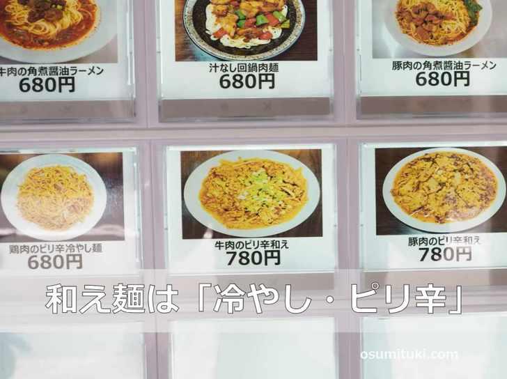 和え麺は「汁あり・和え麺」の2種類