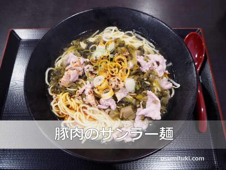 豚肉のサンラー麺