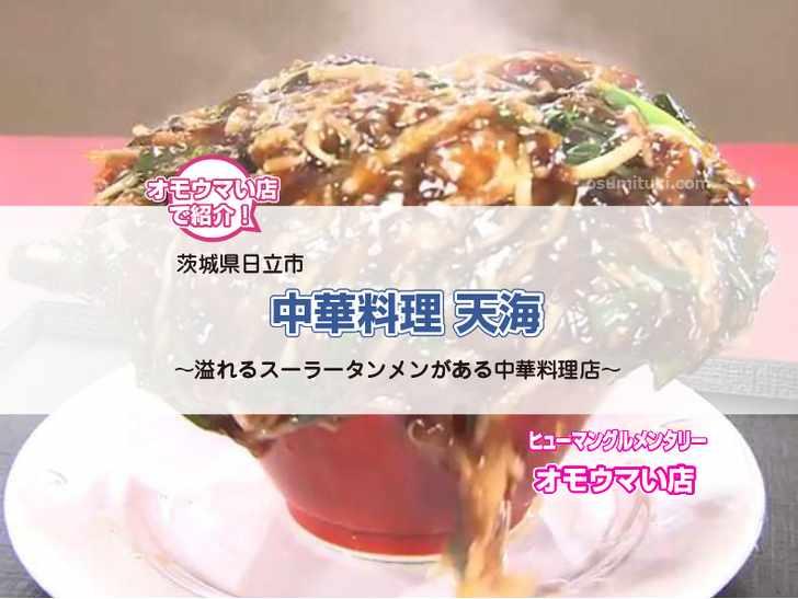 茨城県日立市の溢れるスーラータンメンが【オモウマい店】で紹介