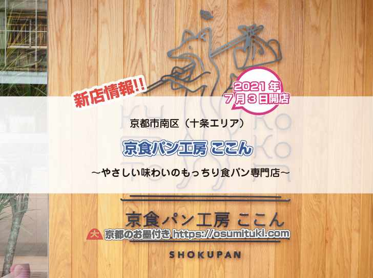 十条エリア(京都市南区)にもっちり食パンの専門店が開業!
