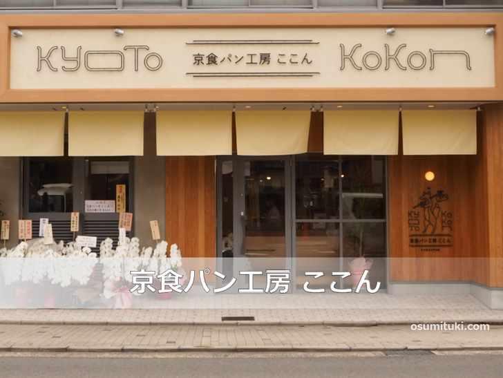 2021年7月3日オープン 京食パン工房 ここん