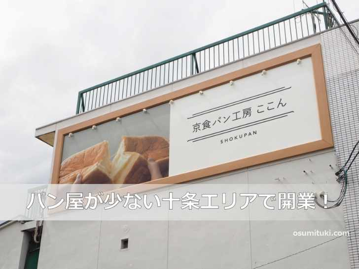 京食パン工房 ここん は十条エリアエリア待望のパン屋