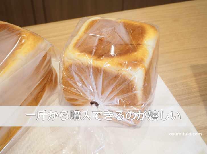 食パンは一斤と二斤で販売、一斤から買えるのは嬉しい!