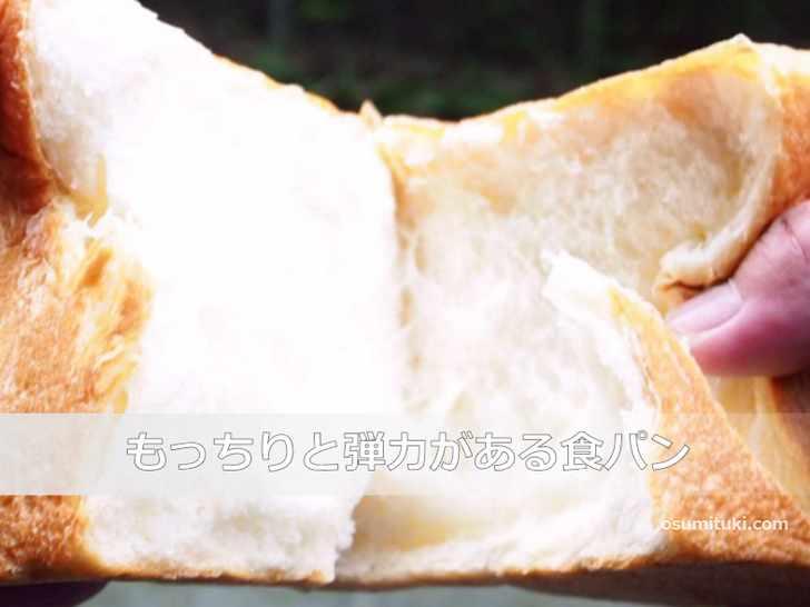 ものすごく弾力があるもっちりした食パンです