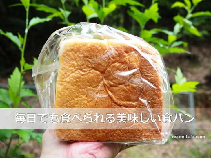毎日でも食べられる美味しい食パン