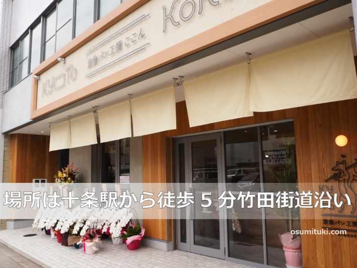 場所は十条駅から徒歩5分(約350m)の竹田街道沿い
