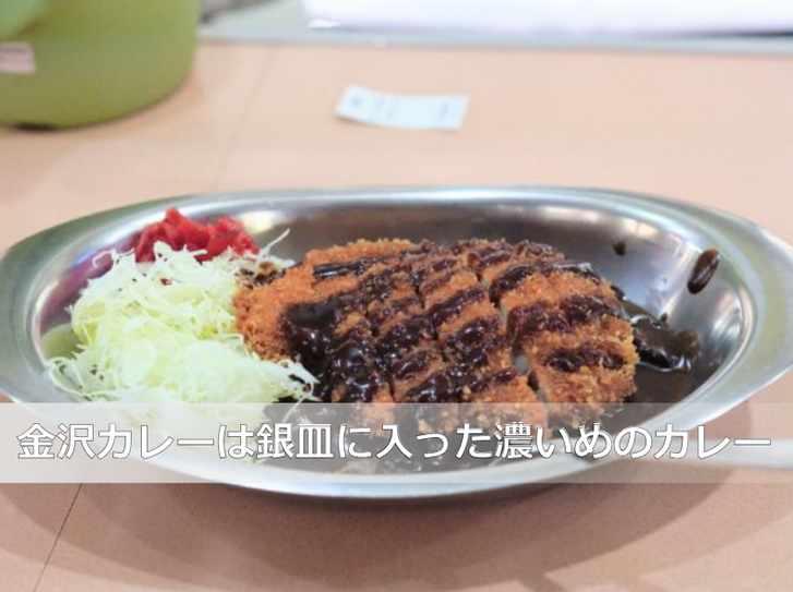 金沢カレーは銀皿に入った濃いめのカレー