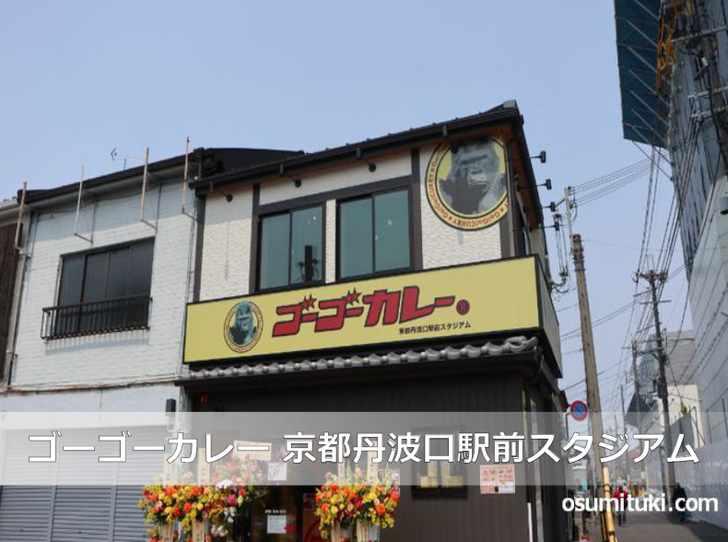 京都にある金沢カレーのお店