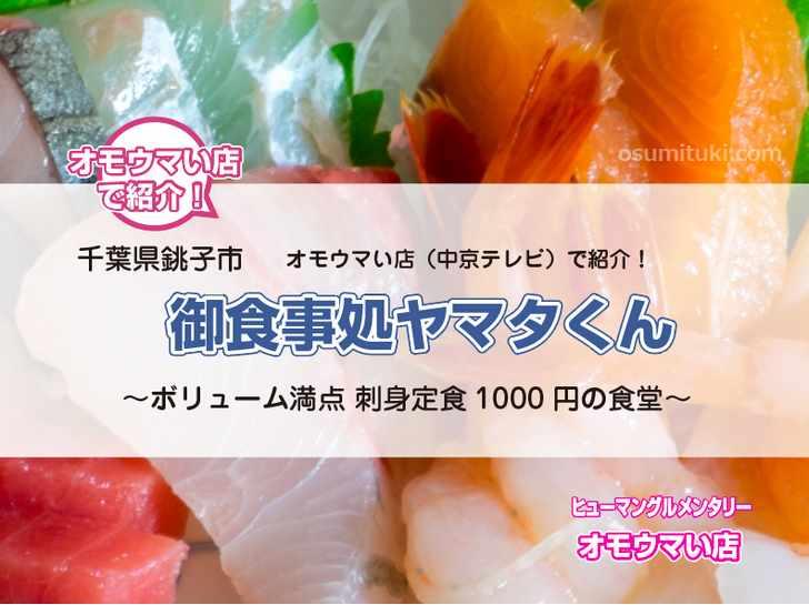千葉県銚子市のボリューム満点 刺身定食1000円の食堂が【オモウマい店】で紹介