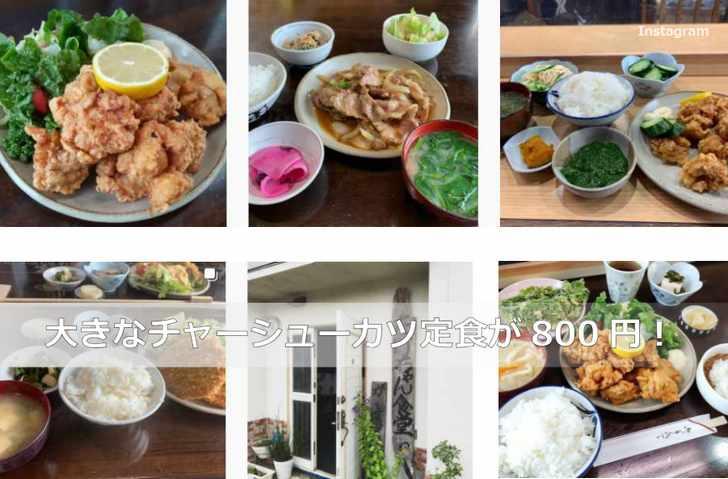 サービス満点のチャーシューカツ定食が800円と激安!