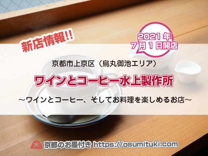 烏丸御池エリア(京都市中京区)で敦賀の有名な焙煎所のコーヒーが飲めるお店が開業!