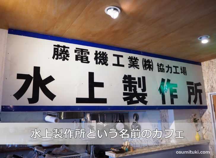 カフェなのに店名が「水上製作所」なのが珍しい