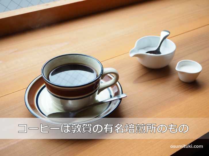 コーヒーは超有名な敦賀の珈琲焙煎所のものでした