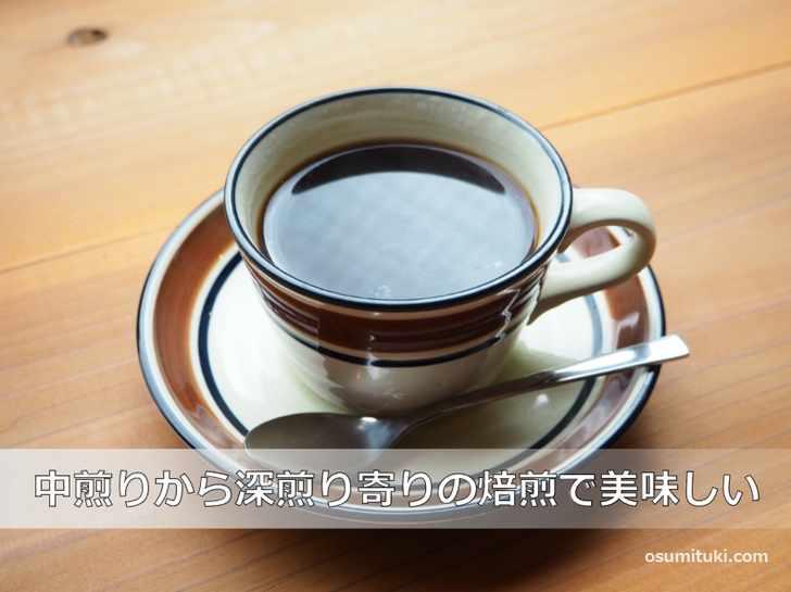 コーヒーはとても美味しいものでシッカリとした焙煎だけど飲みやすかったです