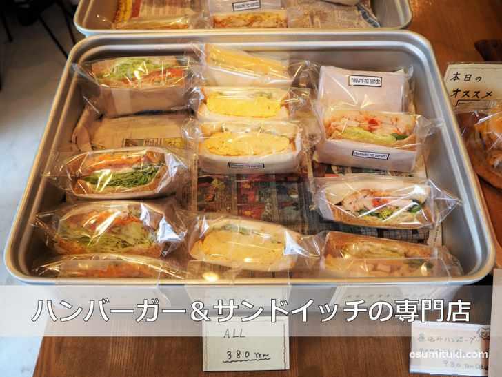 サンドイッチの値段は1個380円(テイクアウト)
