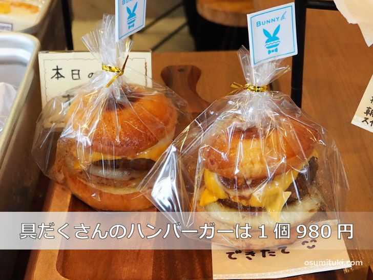 具だくさんのハンバーガーは1個980円(テイクアウト)