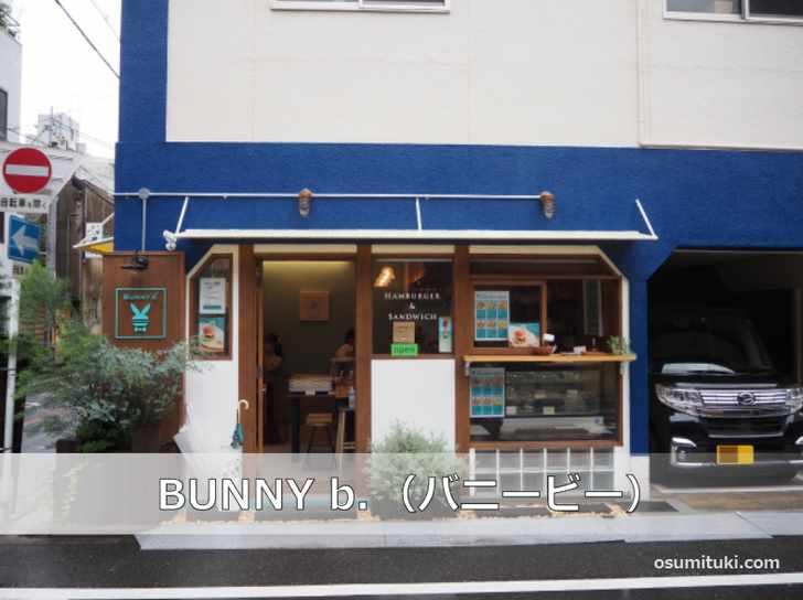 BUNNY b. はハンバーガー&サンドイッチの専門店