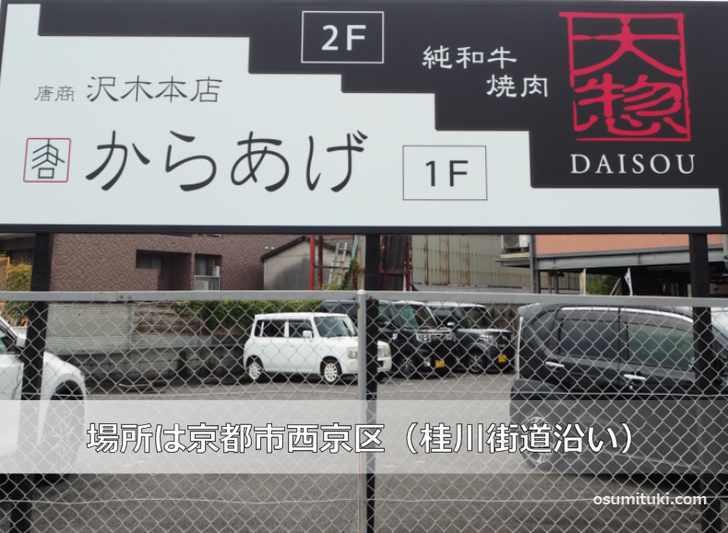 場所は京都市西京区(桂川街道沿い)